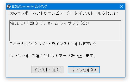 VisualCランタイムのインストールダイアログ