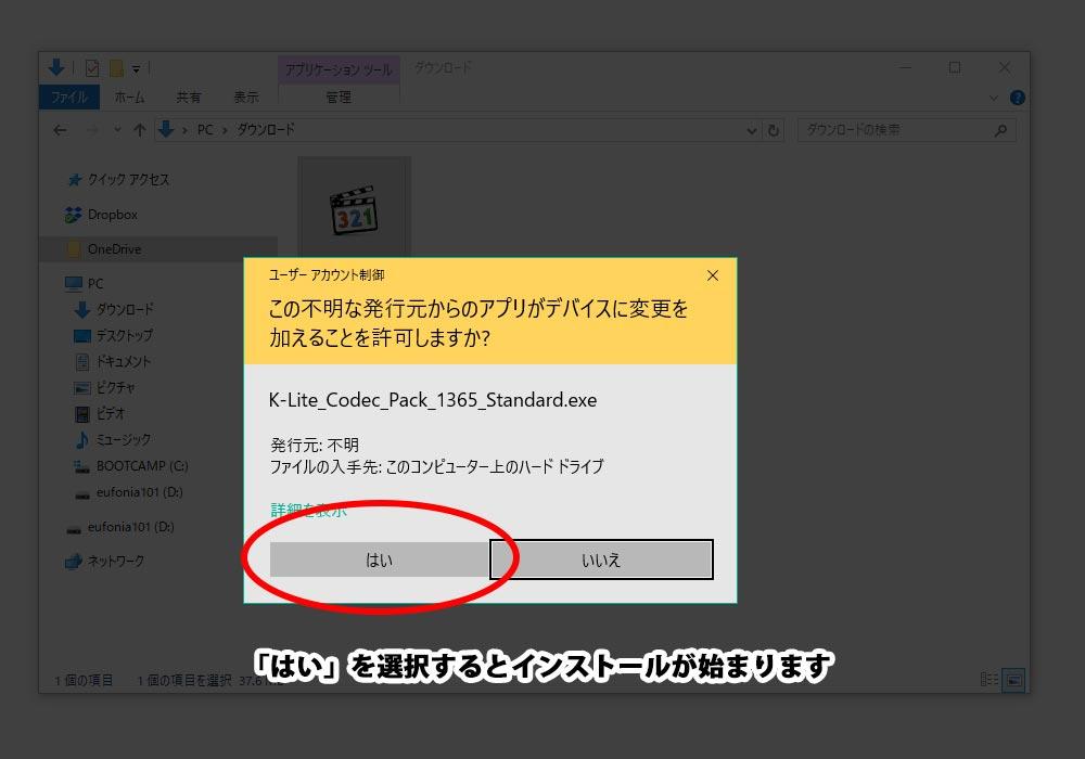 ユーザーアカウント制御の表示