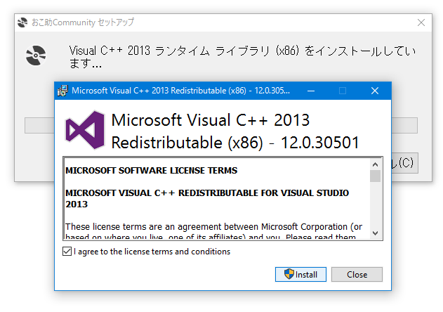 VisualCランタイムのインストールダイアログ2
