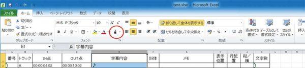 Excelのふりがな設定ボタン