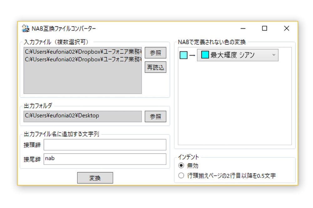 NAB互換ファイルコンバーター画面写