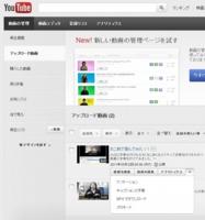 YouTubeの管理画面1