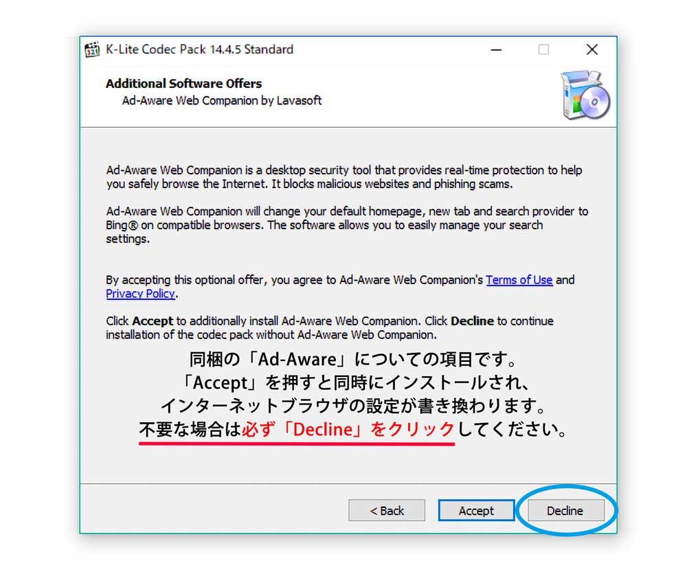 K-lite同梱配布のAd-Awareについて設定